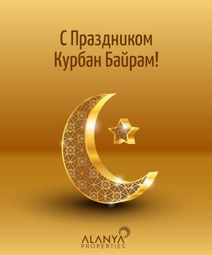 Открытка с праздником мусульман 11 августа
